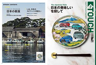 TOUCH Plus6「日本の美味しいを探して」