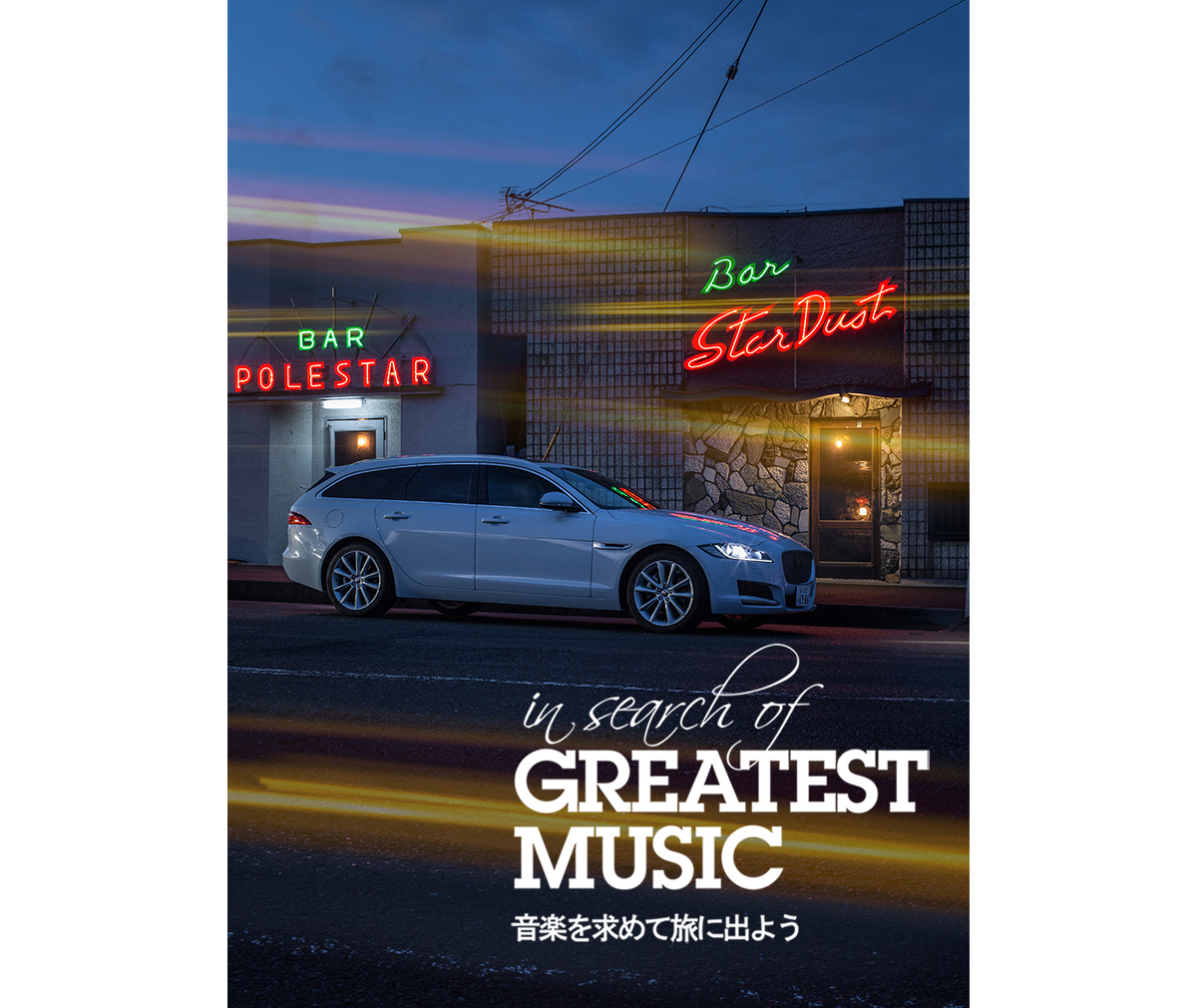 in search of GREATEST MUSIC