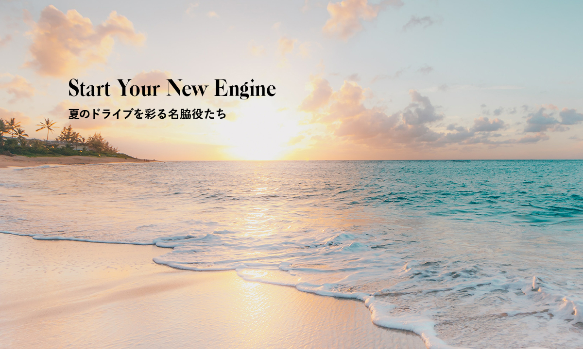 Start Your New Engine – REFRESHMENT