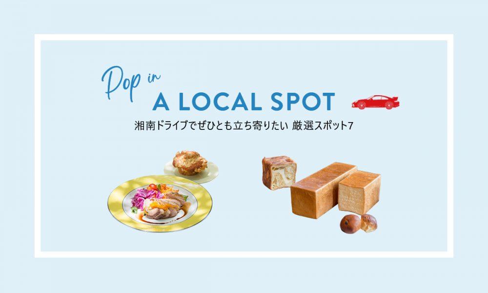 Pop in A LOCAL SPOT
